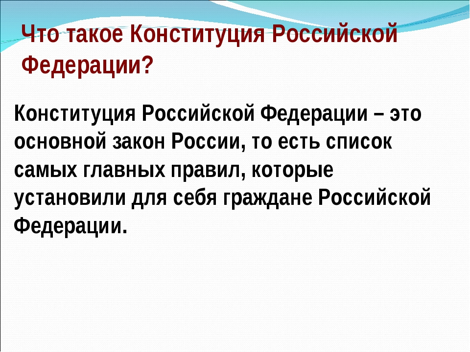 Что такое Конституция Российской Федерации? Конституция Российской Федерации...
