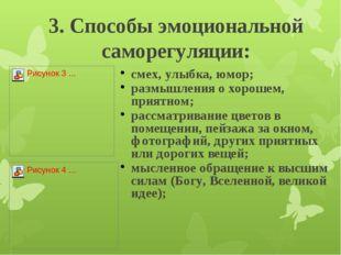 3. Способы эмоциональной саморегуляции: смех, улыбка, юмор; размышления о хор