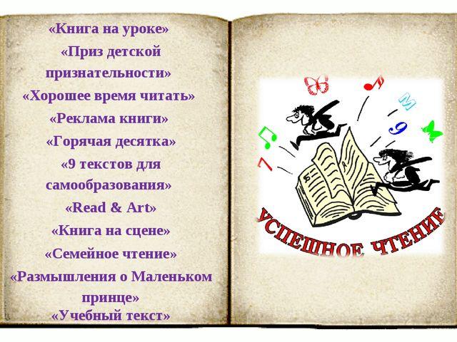 «Книга на уроке» «Приз детской признательности» «Хорошее время читать» «Рекла...