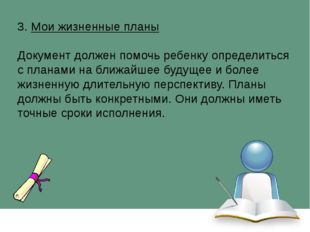 3. Мои жизненные планы Документ должен помочь ребенку определиться с планами