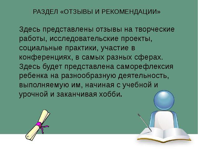 Здесь представлены отзывы на творческие работы, исследовательские проекты, с...