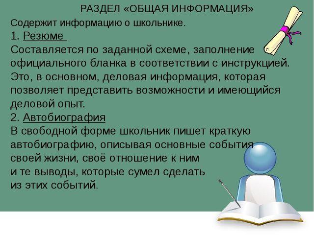 Содержит информацию о школьнике. 1. Резюме Составляется по заданной схеме, за...