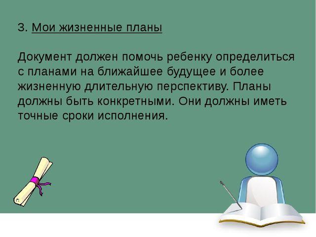 3. Мои жизненные планы Документ должен помочь ребенку определиться с планами...