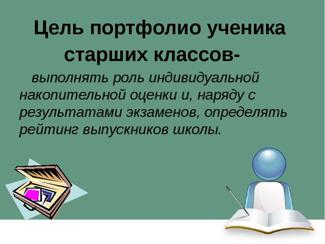 Цель портфолиоученика старших классов- выполнять роль индивидуальной накопи...