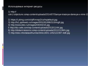 Используемые интернет-ресурсы 1) http://cdn1.fullpicture.ru/wp-content/upload