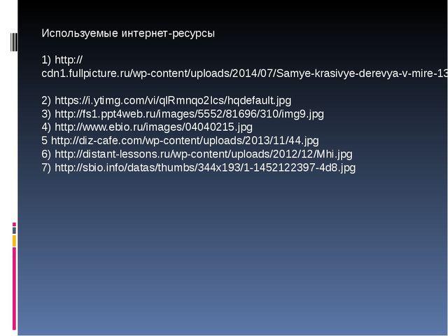 Используемые интернет-ресурсы 1) http://cdn1.fullpicture.ru/wp-content/upload...