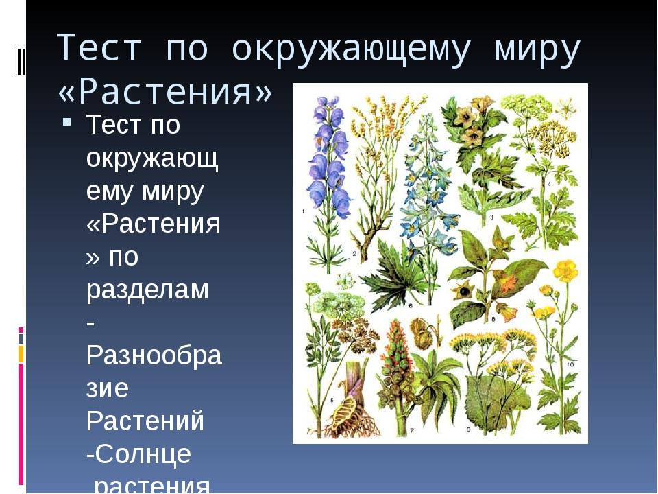 Тест по окружающему миру «Растения» Тест по окружающему миру «Растения» по ра...