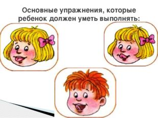 Основные упражнения, которые ребенок должен уметь выполнять: