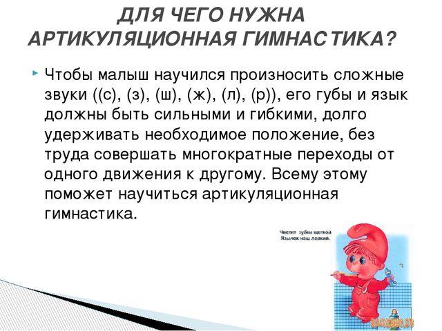 Чтобы малыш научился произносить сложные звуки ((с), (з), (ш), (ж), (л), (р))...