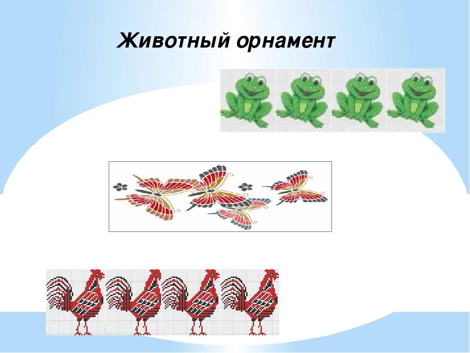 Животный орнамент