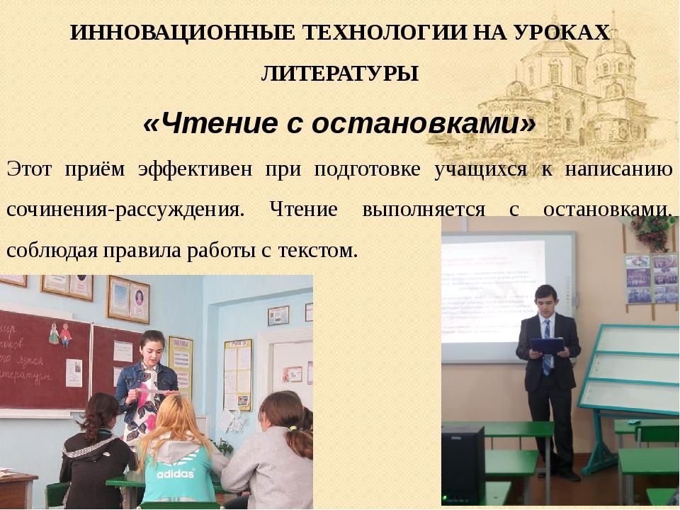 основные части инновационные технологии на уроках русского языка и литературы персональных Виндоус видео