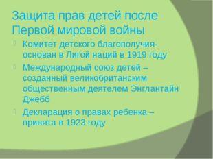 Защита прав детей после Первой мировой войны Комитет детского благополучия- о