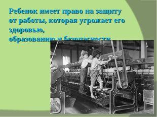 Ребенок имеет право на защиту от работы, которая угрожает его здоровью, образ
