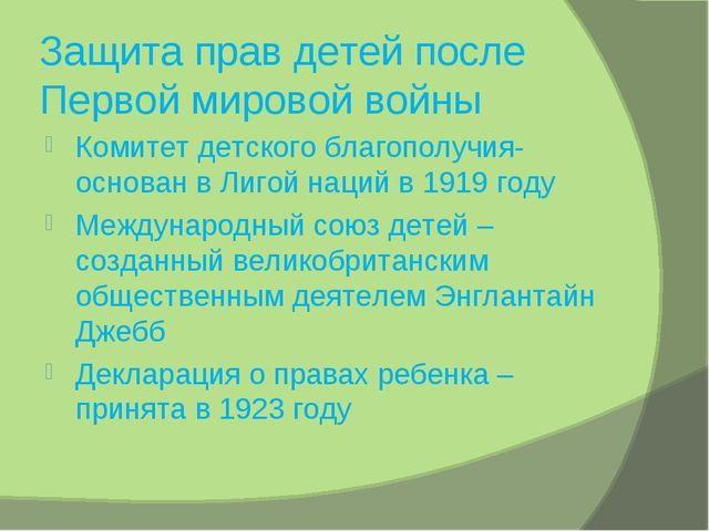 Защита прав детей после Первой мировой войны Комитет детского благополучия- о...