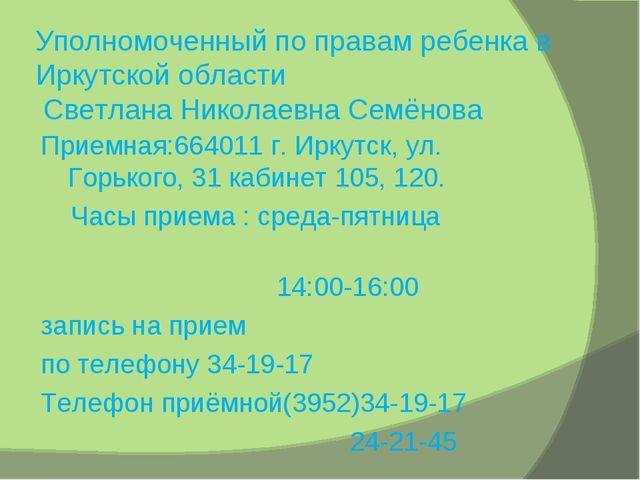 Уполномоченный по правам ребенка в Иркутской области Светлана Николаевна Семё...