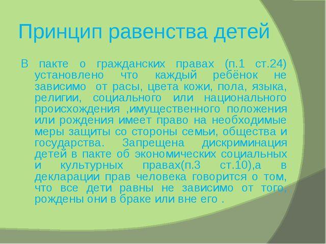 Принцип равенства детей В пакте о гражданских правах (п.1 ст.24) установлено...