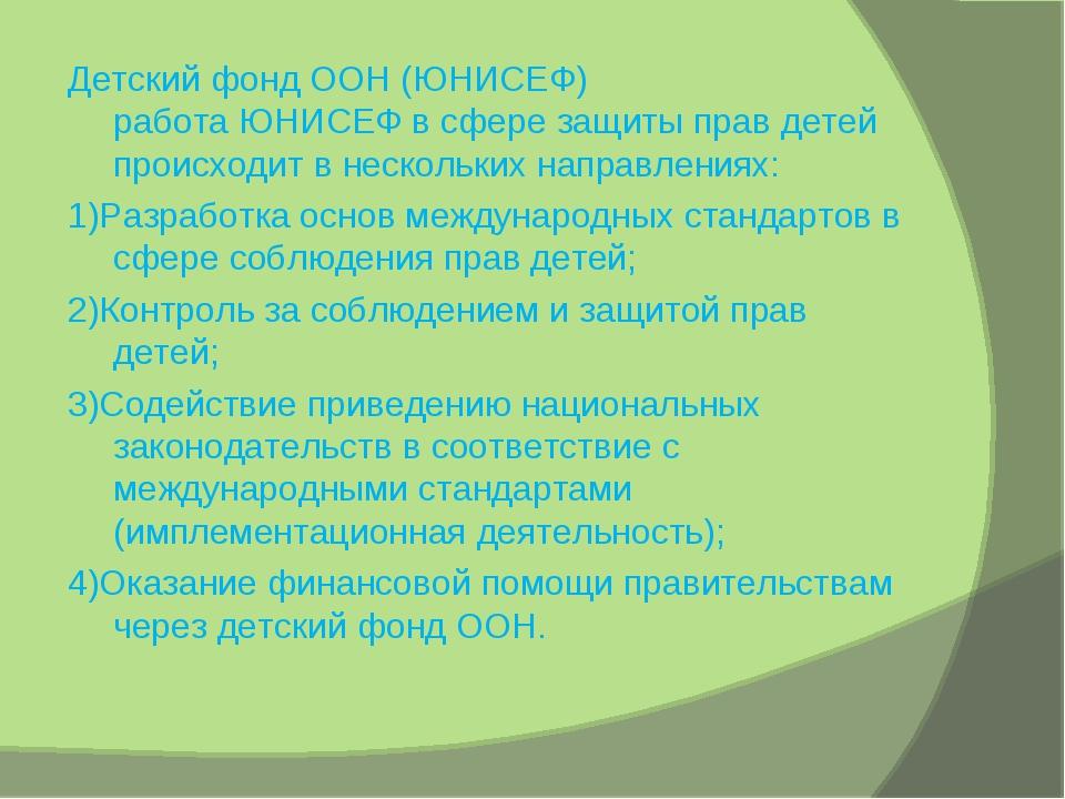 Детский фонд ООН (ЮНИСЕФ) работа ЮНИСЕФ в сфере защиты прав детей происходит...