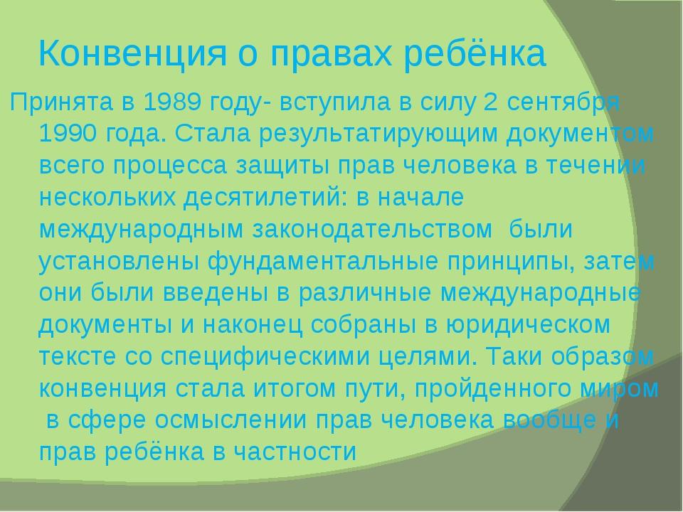 Конвенция о правах ребёнка Принята в 1989 году- вступила в силу 2 сентября 19...