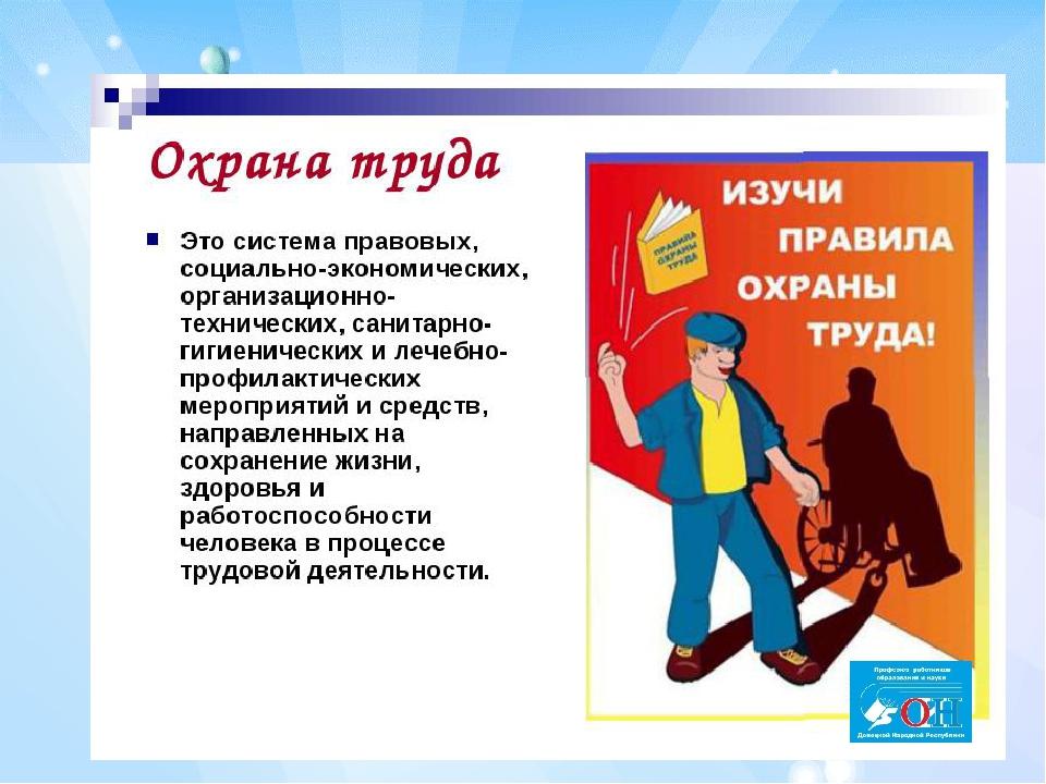 охрана труда на предприятии стихи российские