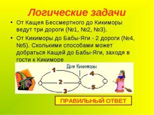 Логические задачи От Кащея Бессмертного до Кикиморы ведут три дороги (№1, №2,