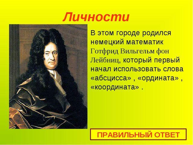 Личности В этом городе родился немецкий математик Готфрид Вильгельм фон Лейбн...