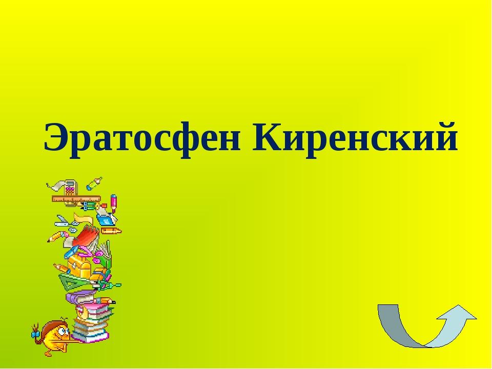 Эратосфен Киренский