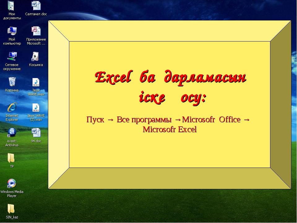 Excel бағдарламасын іске қосу: Пуск → Все программы →Microsofr Office → Micro...