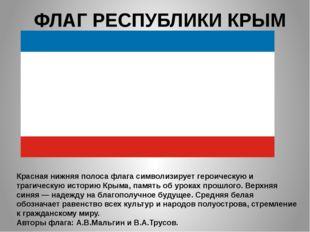 ФЛАГ РЕСПУБЛИКИ КРЫМ Красная нижняя полоса флага символизирует героическую и