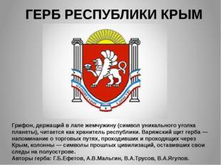 ГЕРБ РЕСПУБЛИКИ КРЫМ Грифон, держащий в лапе жемчужину (символ уникального уг