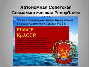 Автономная Советская Социалистическая Республика 1921