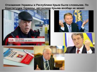 Отношения Украины и Республики Крым были сложными. По Конституции Украины, ав