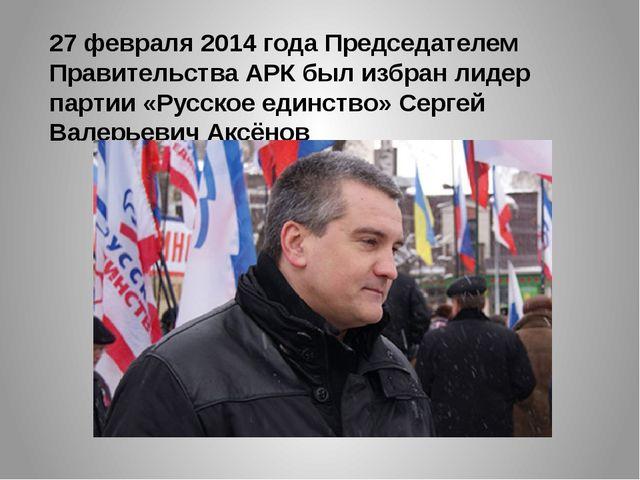 27 февраля 2014 года Председателем Правительства АРК был избран лидер партии...