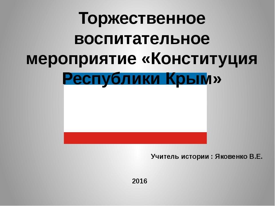 Торжественное воспитательное мероприятие «Конституция Республики Крым» Учител...