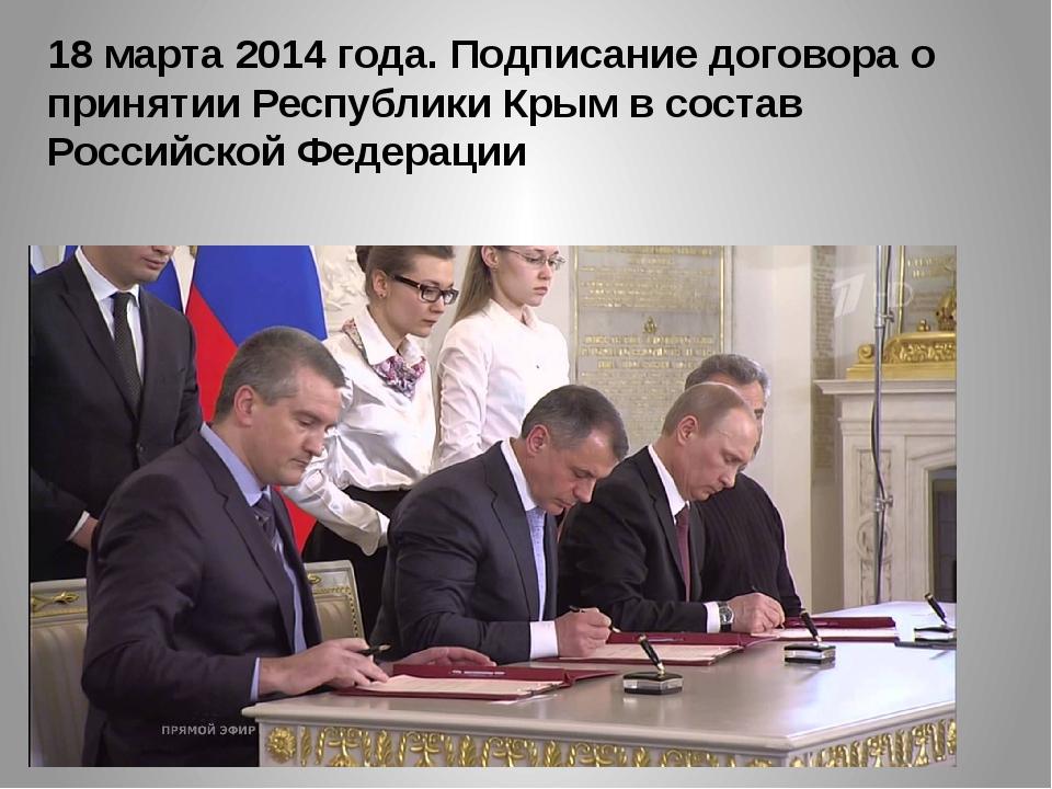 18 марта 2014 года. Подписание договора о принятии Республики Крым в состав Р...