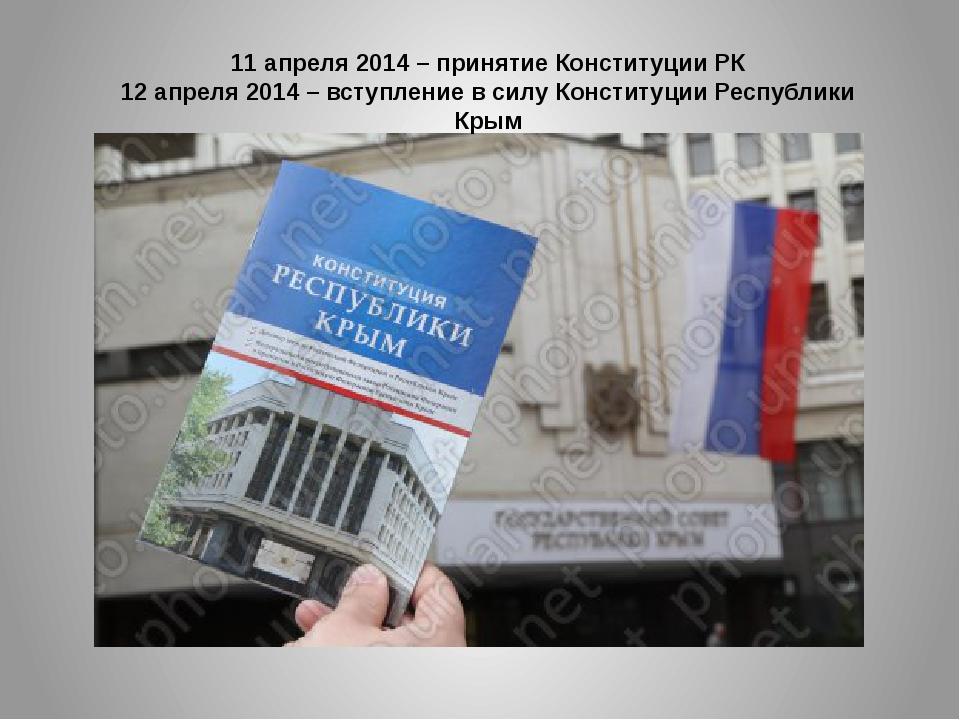 11 апреля 2014 – принятие Конституции РК 12 апреля 2014 – вступление в силу К...