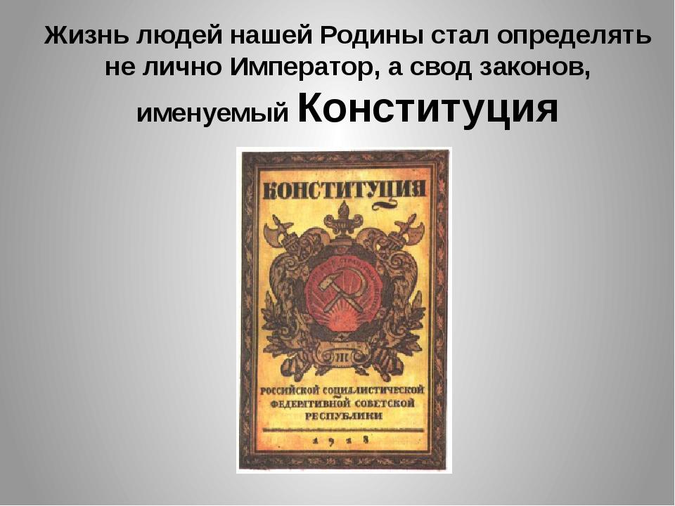 Жизнь людей нашей Родины стал определять не лично Император, а свод законов,...