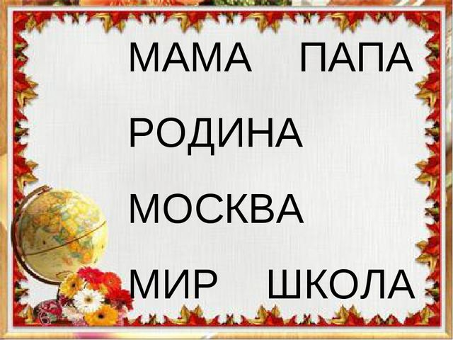 МАМА ПАПА РОДИНА МОСКВА МИР ШКОЛА