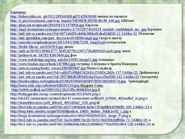 Картинки: http://liubavyshka.ru/_ph/59/2/289344100.gif?1420636940 мишки на па...