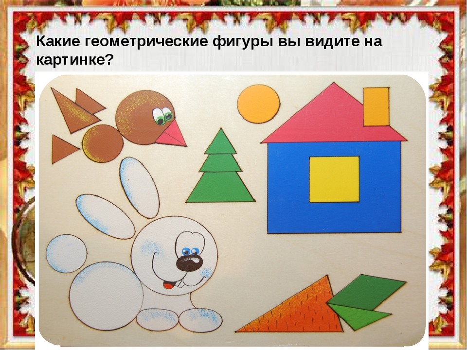 Какие геометрические фигуры вы видите на картинке?