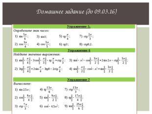 Домашнее задание (до 09.03.16)