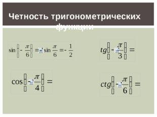 Четность тригонометрических функции