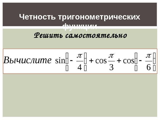 Четность тригонометрических функции Решить самостоятельно Решить самостоятель...