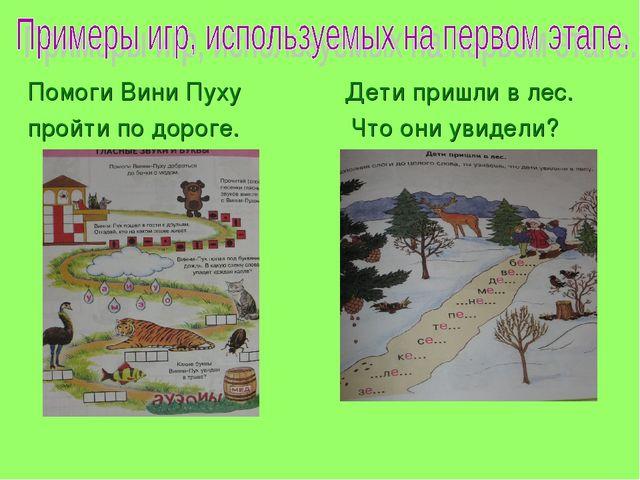 Помоги Вини Пуху Дети пришли в лес. пройти по дороге. Что они увидели?