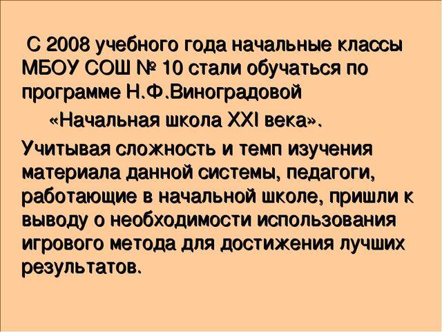 С 2008 учебного года начальные классы МБОУ СОШ № 10 стали обучаться по прогр...