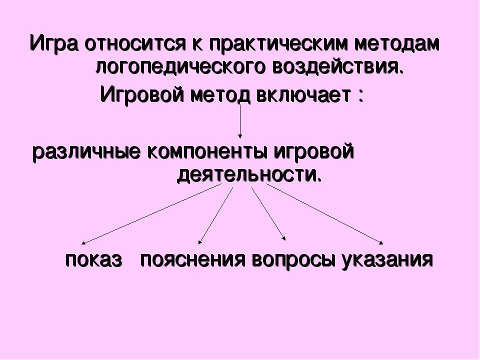 Игра относится к практическим методам логопедического воздействия. Игровой м...