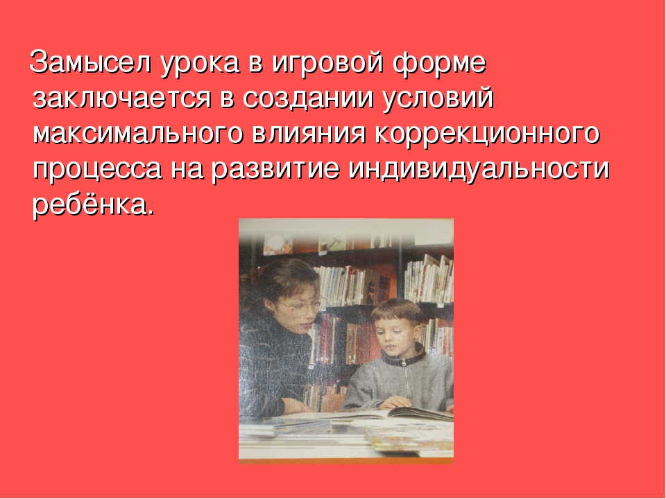 Замысел урока в игровой форме заключается в создании условий максимального в...