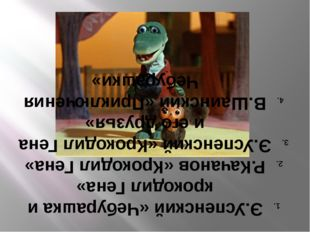 Э.Успенский «Чебурашка и крокодил Гена» Р.Качанов «Крокодил Гена» Э.Успенский
