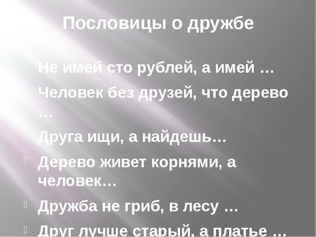 Пословицы о дружбе Не имей сто рублей, а имей … Человек без друзей, что дерев...