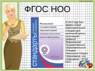 ФГОС НОО В 2010 году был введен новый образовательный стандарт для начальной