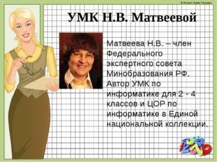 УМК Н.В. Матвеевой Матвеева Н.В. – член Федерального экспертного совета Миноб